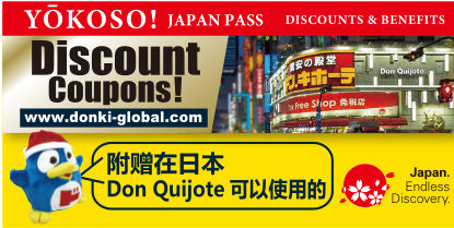 DONKI Discount Coupons