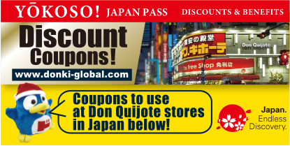 DONKI Discount Coupons