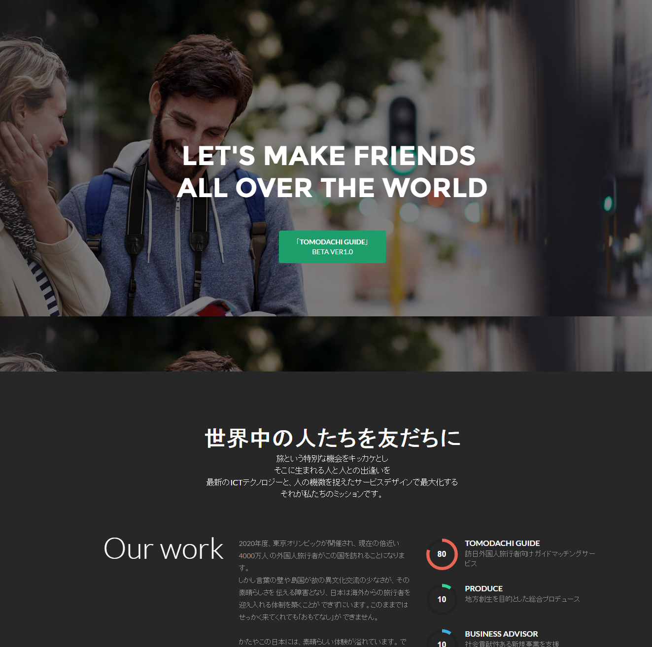 FireShot Capture 43 - Huber. Inc – 世界中の人を友だちに - http___huber.co.jp_